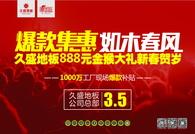 """绽放品牌魅力  久盛地板315惠利千家万户""""如木春风"""""""