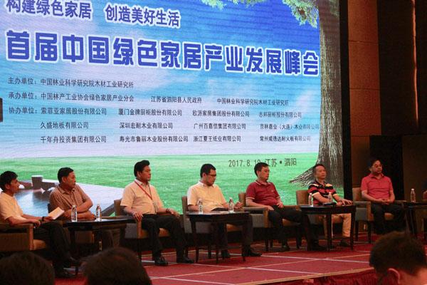 热烈祝贺久盛地板入选中国林产工业协会绿色家居产业分会理事长单位