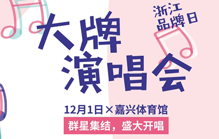 """12月1日,""""浙江品牌日""""大牌演唱会,嗨唱嘉兴!"""