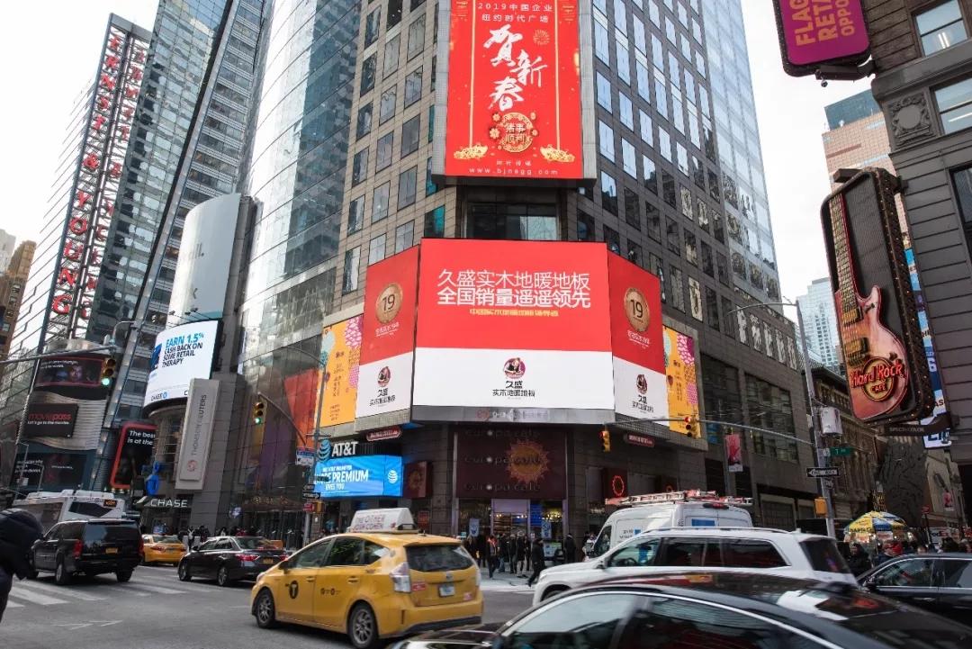 久盛实木地暖地板与格力电器等民族品牌再次集体亮相美国时代广场,通过路透社、纳斯达克向全球人民拜年