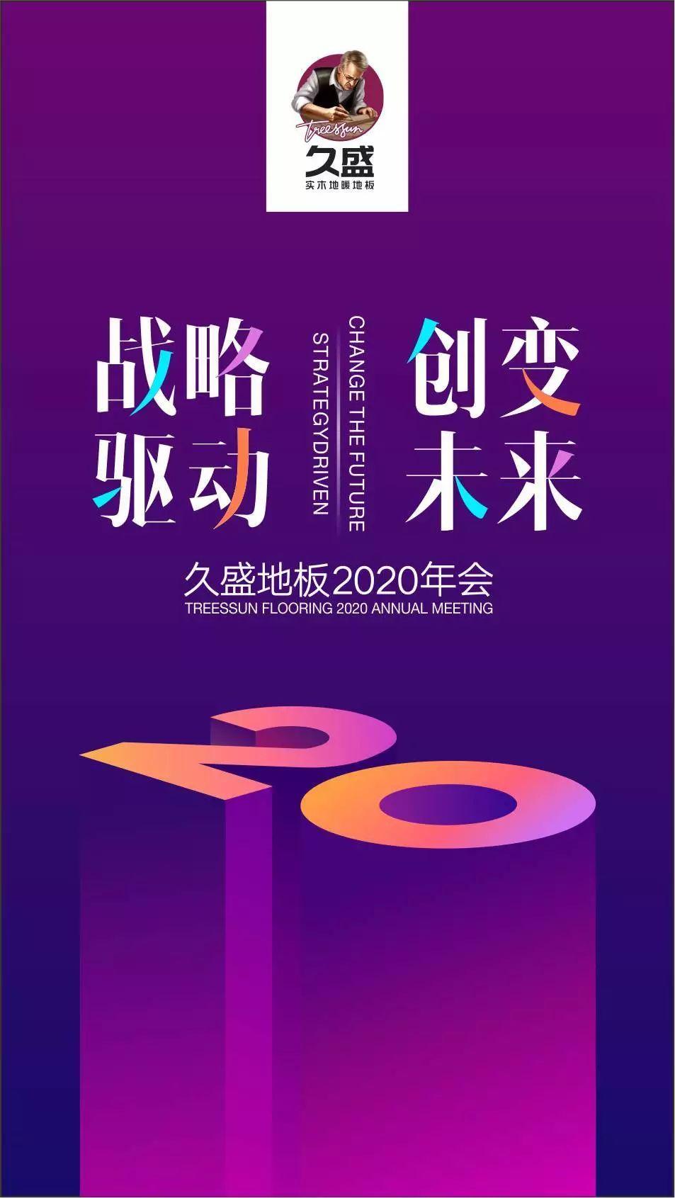 战略驱动•创变未来:久盛万博manbetx官网网页版2020年度会议顺利召开