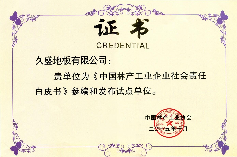 中国林产工业企业社会责任白皮书证书.jpg