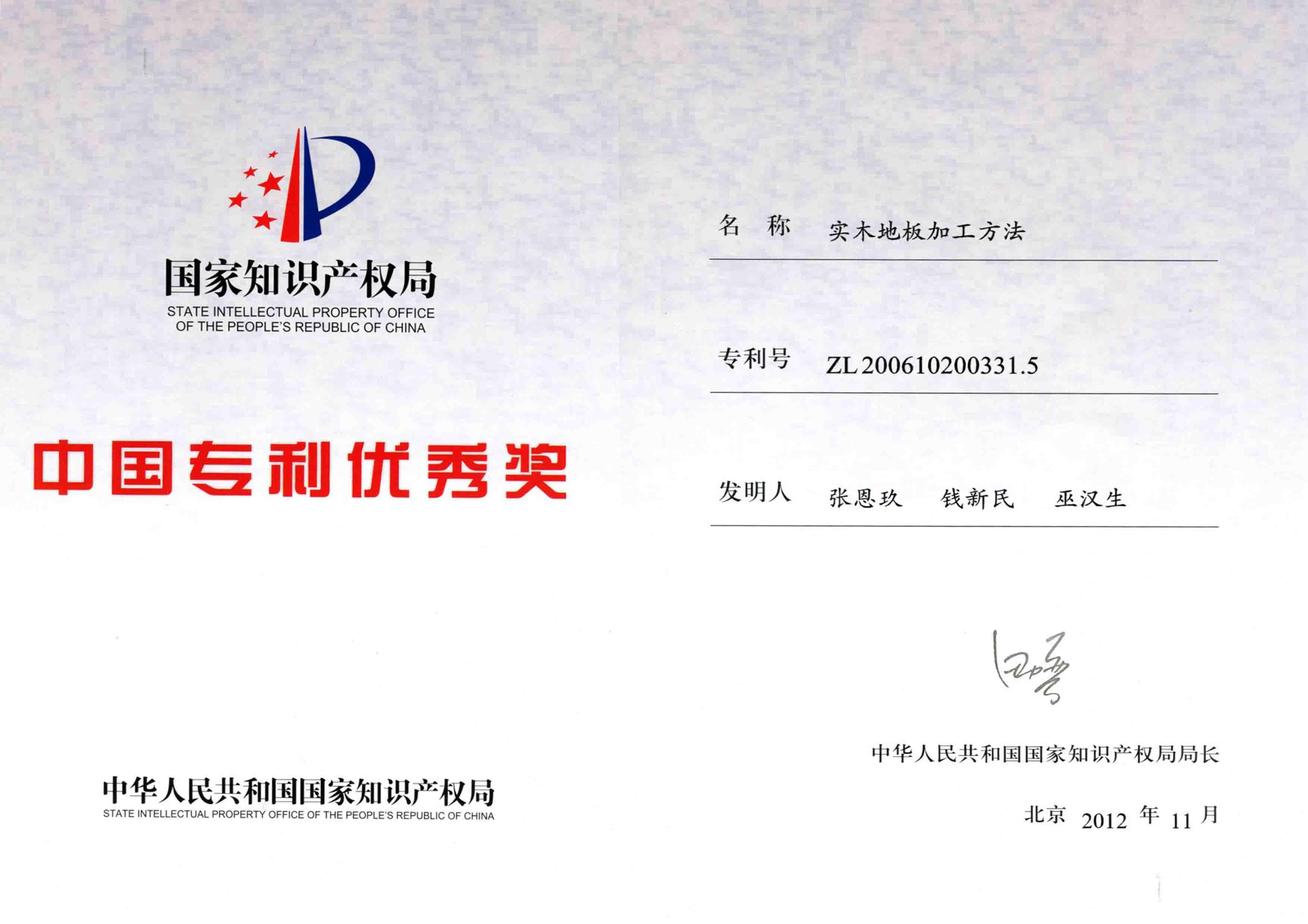 中国优秀专利奖.jpg