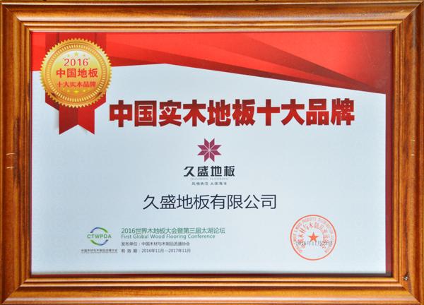 中国实木地板十大品牌.jpg