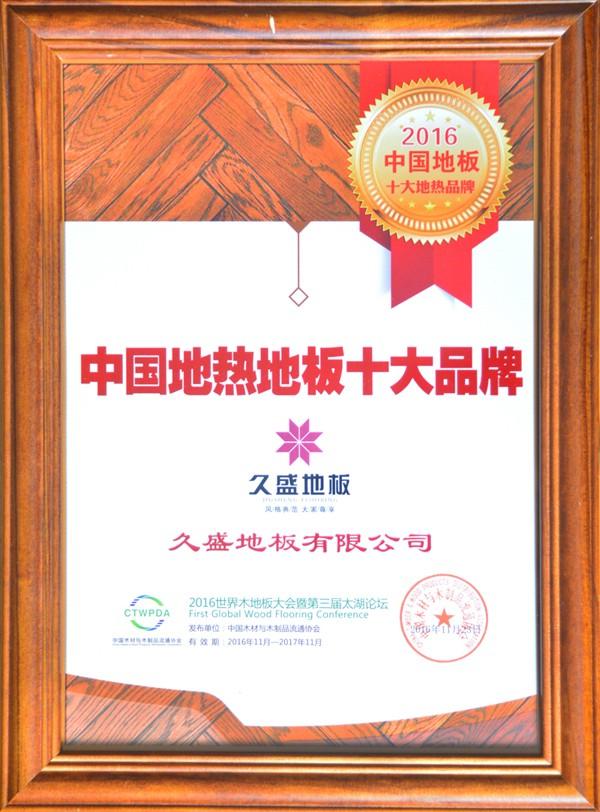 中国地热地板十大品牌.jpg