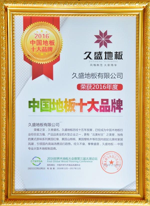 中国地板十大品牌.jpg