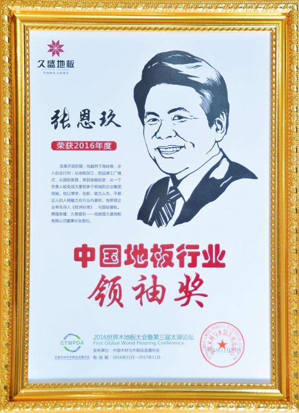 中国地板行业领袖奖.jpg