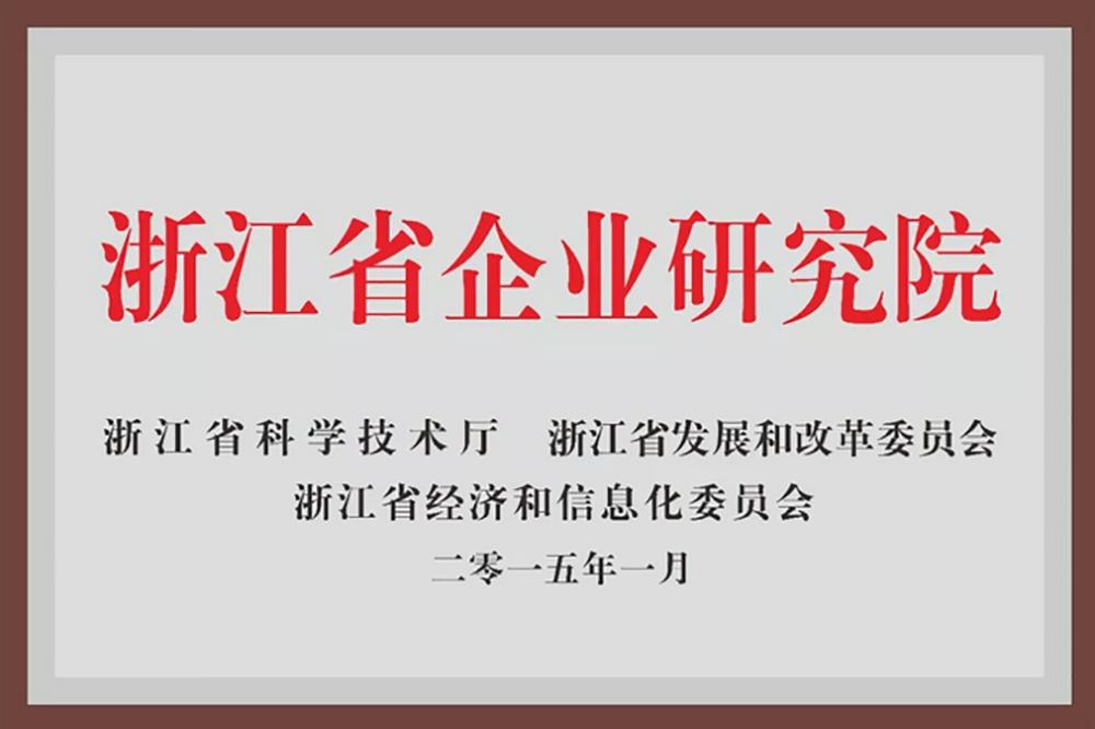 浙江省研究院.png