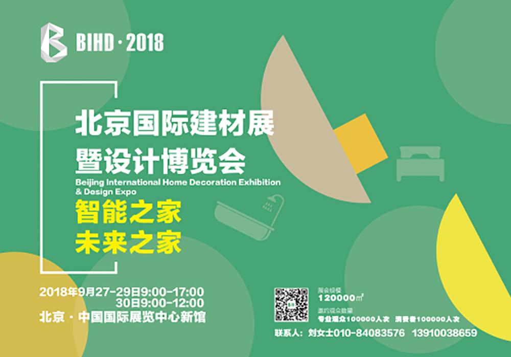 北京展.png